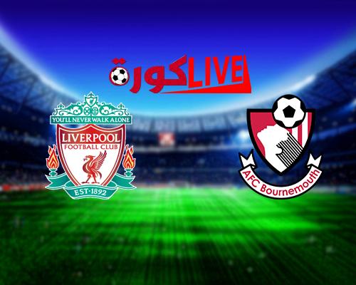 مباراة ليفربول وبورنموث محمد صلاح اليوم بتاريخ 8-12-2018 الدوري الانجليزي