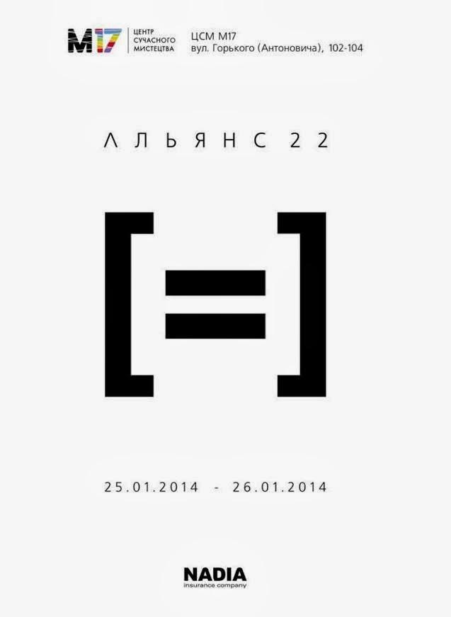 Киев, М17 - Альянс 22, итоговая выставка