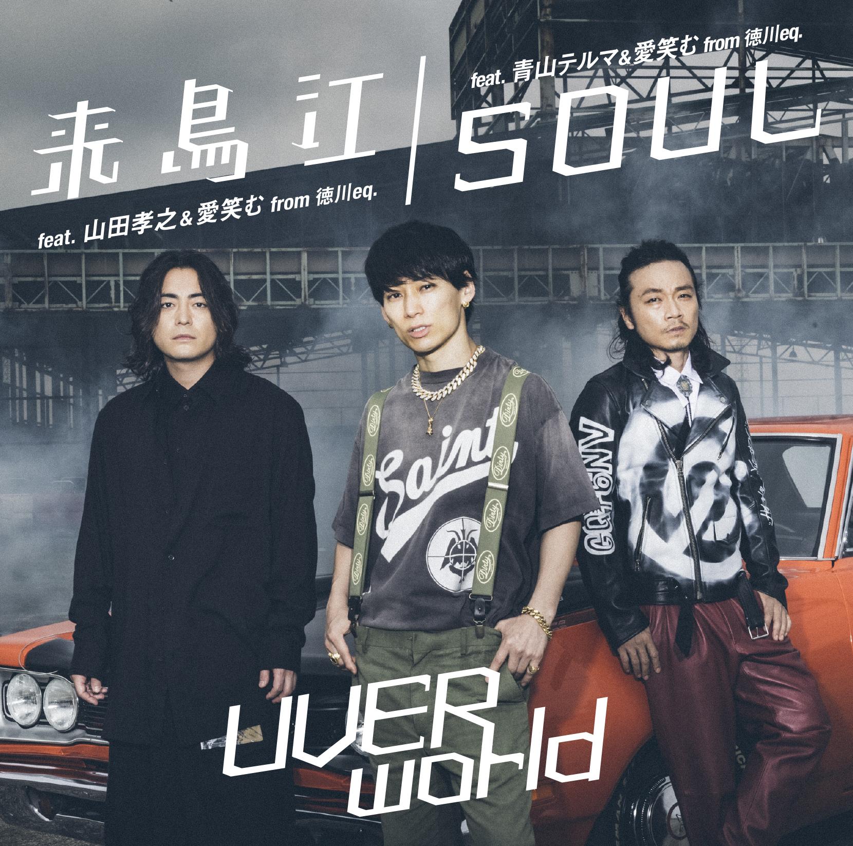 UVERworld feat. 山田孝之, 愛笑む - 「来鳥江」