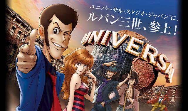 Atraksi Anime Lupin III Akan Datang ke Taman Hiburan Universal Studios Jepang