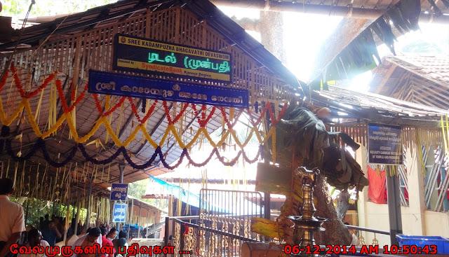 Kadampuzha Devi Temple