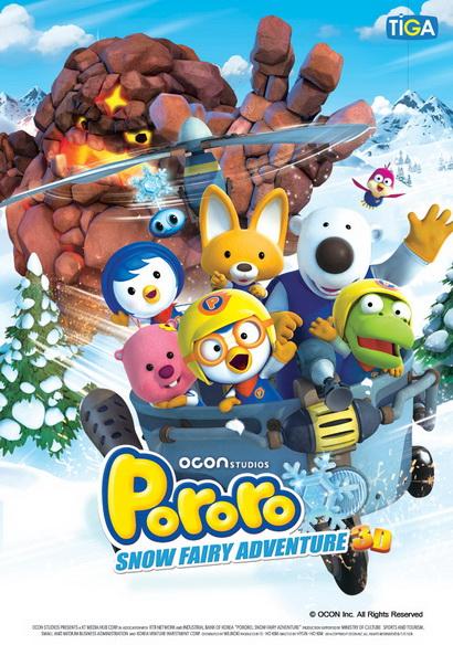 PORORO SNOW FAIRY ADVENTURE (2015) โพโรโระ เดอะมูวี่ ภาค มหัศจรรย์ดินแดนหิมะ HD