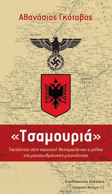 """Κυκλοφόρησε το νέο βιβλίο του Αθανάσιου Γκότοβου: """"Τσαμουριά, Ταυτότητες στην κατοχική Θεσπρωτία και ο ρόλος της μουσουλμανικής μειονότητας """""""