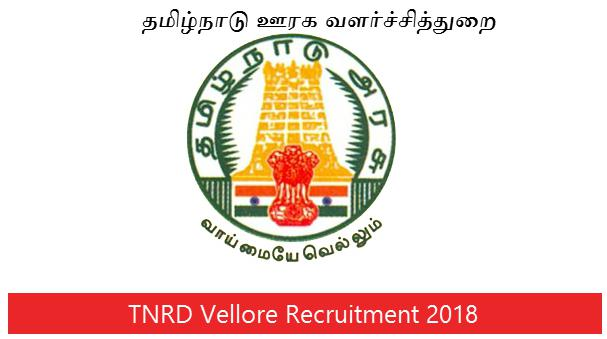 TNRD Vellore Recruitment 2018