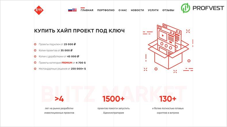 Купить готовый проект от Блитц Маркет