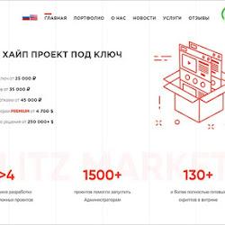 Blitz-Market.ru – купить готовый хайп-проект