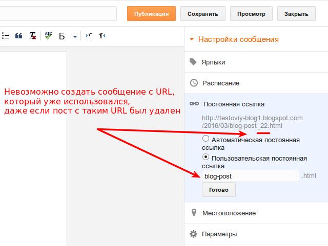 Невозможно создать сообщение Blogger с URL-адресом, который уже использовался, даже если пост с таким URL был удален
