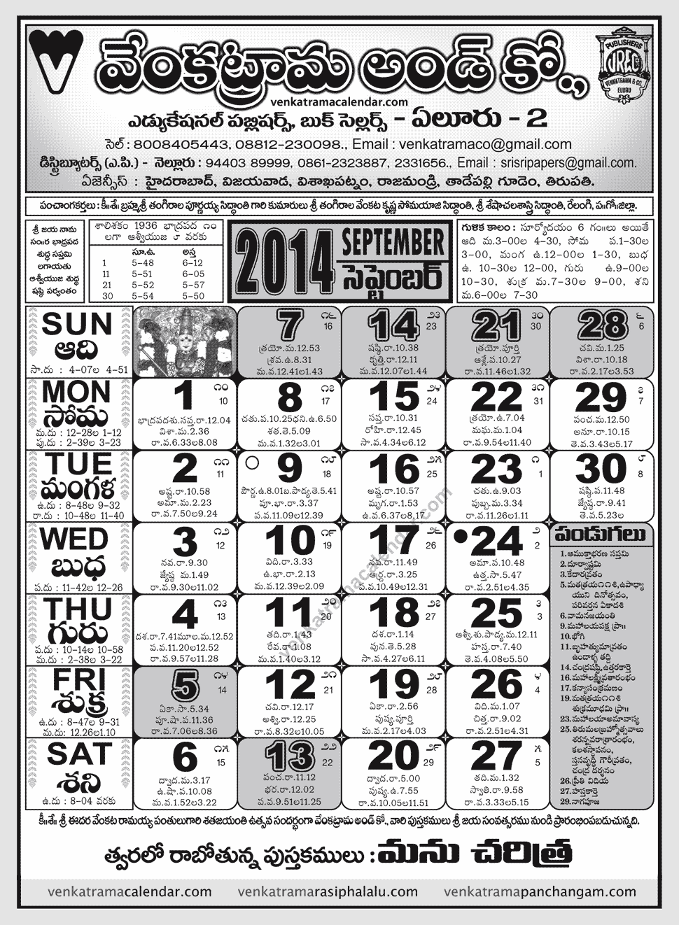 September 2014 Issue: Venkatrama & Co Calendar 2014: September 2014 Telugu Calendar