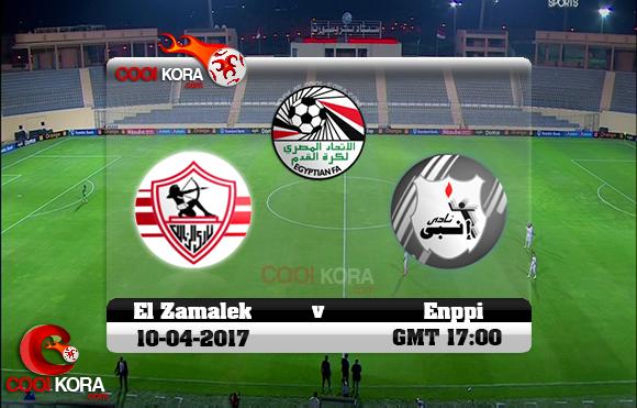مشاهدة مباراة الزمالك وإنبي اليوم 10-4-2017 في الدوري المصري