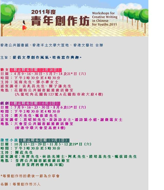 香港管理專業協會羅桂祥中學圖書館: 五月 2011