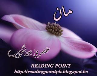 Maan by Khizra Aurangzaib Online Reading