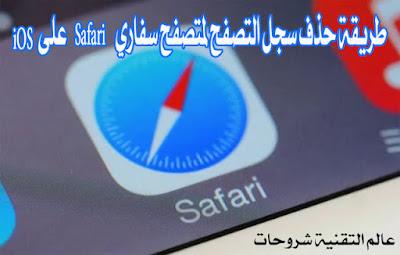 طريقة-حذف-سجل-التصفح-لمتصفح-سفاري-Safari-على-اجهزة-iOS