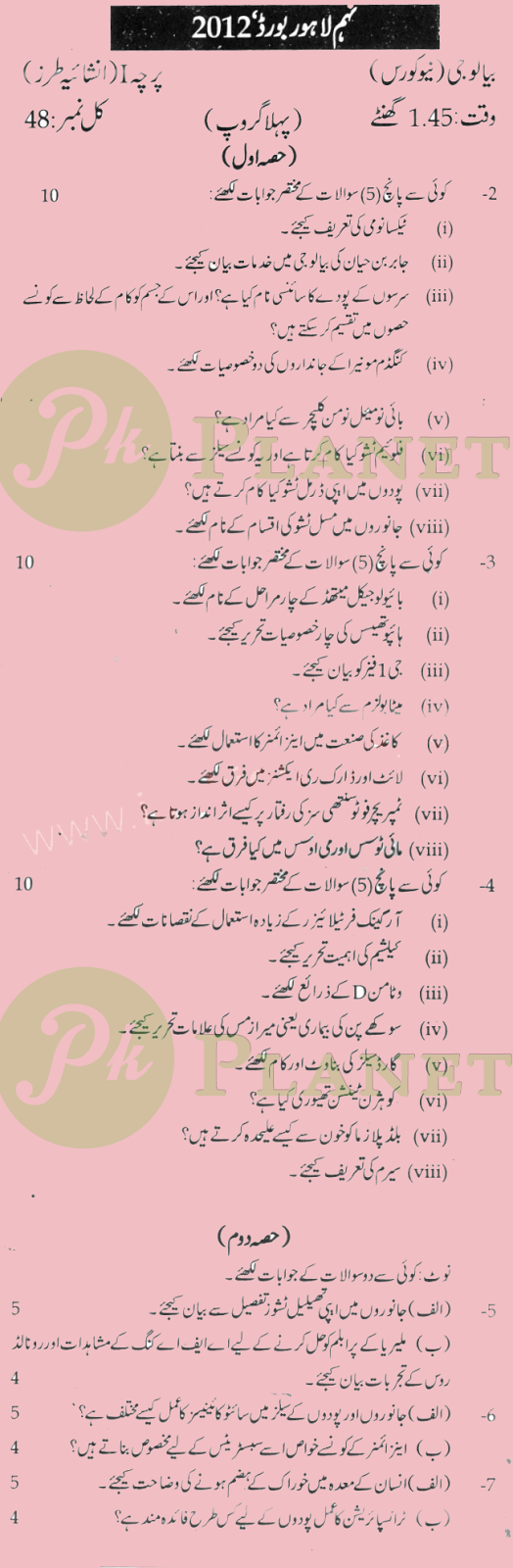 Past Papers of 9th Class Lahore Board Biology 2012