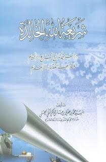 Syari'atullah al-Khalidah