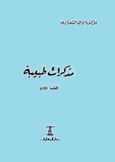 تحميل كتاب مذكرات طبيبة pdf - نوال السعداوي