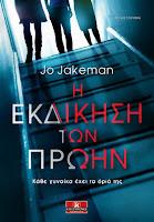 https://www.culture21century.gr/2018/11/h-ekdikhsh-twn-prwhn-ths-jo-jakeman-book-review.html