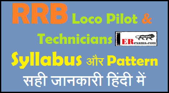 RRB Loco Pilot और Technicians के Syllabus और Pattern 2018 की सही जानकारी हिंदी में, यहाँ आप RRB लोको पायलट सिलेबस और पैटर्न 2018 इन हिंदी पीडीएफ में भी डाउनलोड कर सकते हैं, change syllabus and pattern rrb loco pilot 2018 jankari hindi me free pdf download