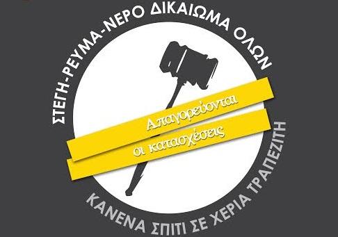 Ανοιχτή συνέλευση της Κίνησης κατά των πλειστηριασμών, των κατασχέσεων, των διακοπών νερού και ρεύματος Αργολίδας