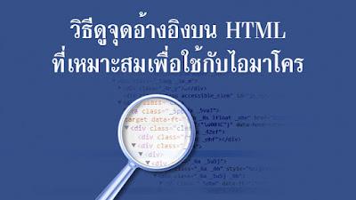 วิธีดูจุดอ้างอิงบน HTML ที่เหมาะสมเพื่อใช้กับไอมาโคร