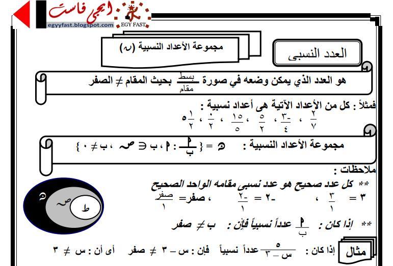 مذكرة جبر للصف الثاني الاعدادي الترم الاول مستر علاء خليفة