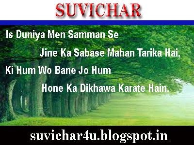 Is Duniya Men Samman Se, sharmana in english