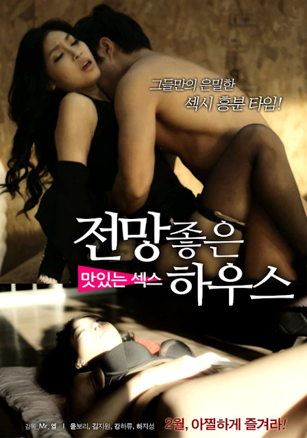 A House With a View Delicious Sex (2014) 18+