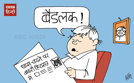 laloo prasad yadav cartoon, cartoons on politics, indian political cartoon, corruption cartoon