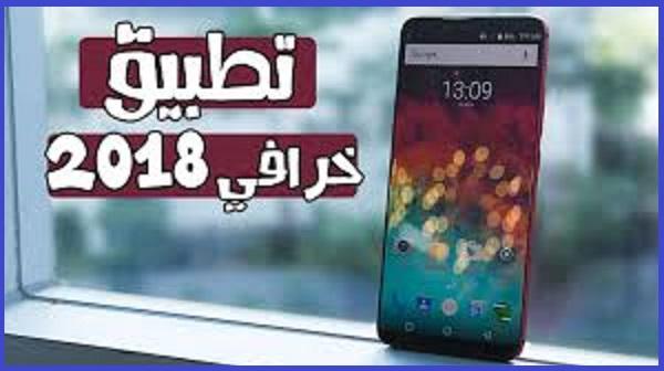 هذا التطبيق رهيب ! هكذا صاروا يشاهدون اخر الافلام الاجنبية المترجمة باللغة العربية