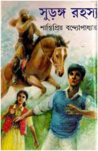Bengali story audio books free download