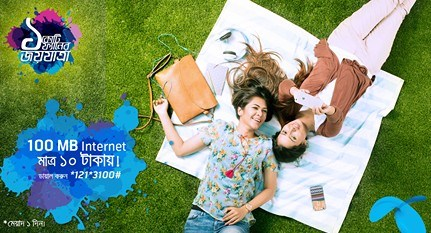 GP-100MB-10TK-1-Day-gp-3g-internet-offer