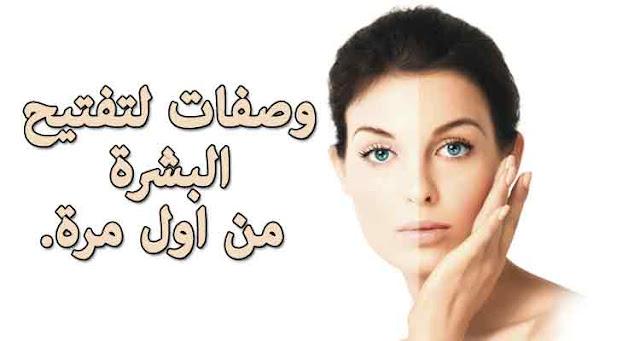 وصفة بياض الوجه مضمونة من اول مرة