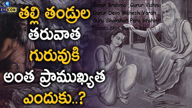 గురువు ఎందుకు? | Why the Guru | గురువులు ఏడు రకాలు | GRANTHANIDHI | MOHANPUBLICATIONS | bhaktipustakalu