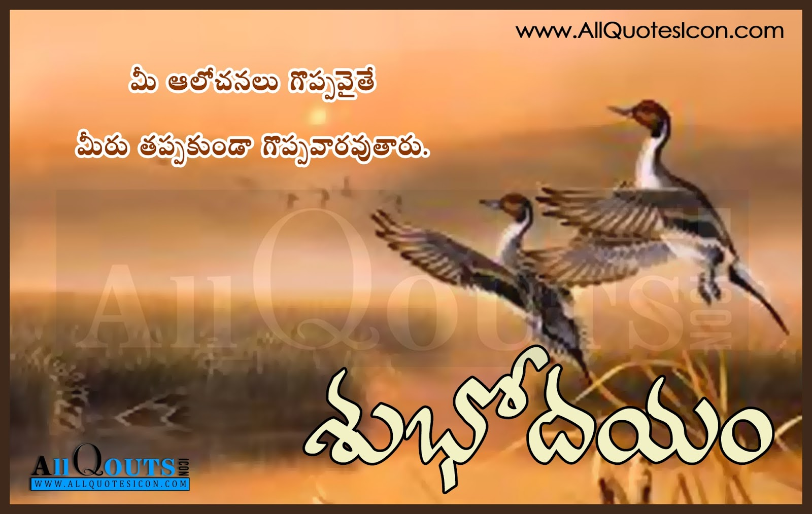 Good Morning Motivation Quotes In Telugu Wwwallquotesiconcom