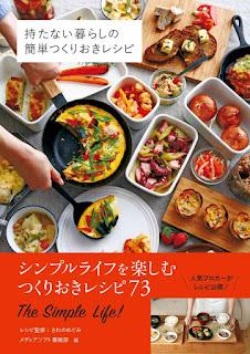 持たない暮らしの簡単つくりおきレシピ [Motanai Kurashi No Kantan Tsukurioki Recipe], manga, download, free