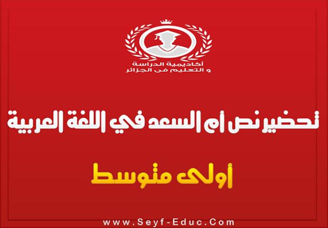 تحضير نص أم السعد في اللغة العربية للسنة اولى متوسط