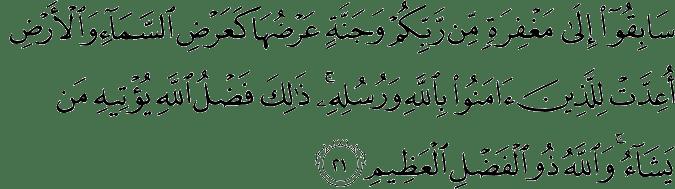 Surat Al Hadid Ayat 21