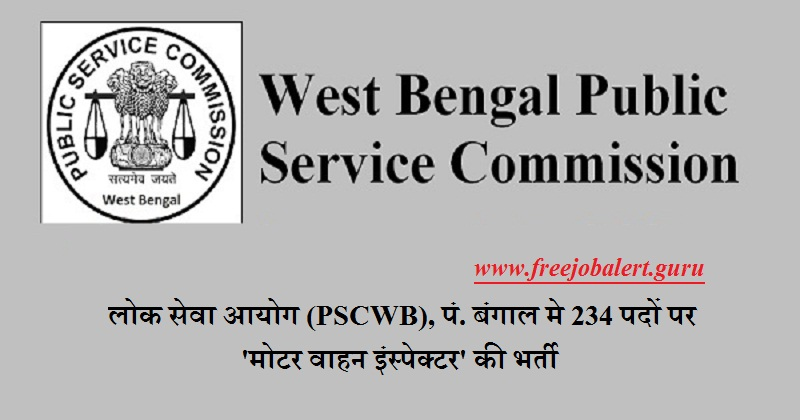 West Bengal Public Service Commission, PSCWB, PSC, PSC Recruitment, West Bengal, Motor Vehicle Inspector, 12th, Latest Jobs, pscwb logo