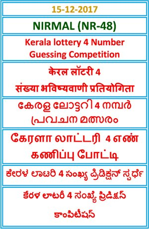 NIRMAL NR-48 lottery last 4 digits guessing competition on 15-12-2017