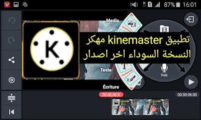 الوصف تطبيق KineMaster الاسود  - محرر فيديو احترافي كينيماستر هو محرر الفيديو المهني الوحيد كامل المواصفات للأندرويد، ودعم طبقات  متعددة من الفيديو والصور والخطوط، وكذلك  قطع وقص دقيق، وتعدد المقاطع الصوتية،  ومراقبة دقيقة لحجم المغلف الصوتي،  لون مرشحات LUT ،  التحولات D3، وأكثر من ذلك بكثير. بالنسبة للمحترفين والهواة على حد سواء، يوفر كينيماستر مستوى غير مسبوق من السيطرة  على عملية تحرير في المحمول،  وبالنسبة للفنانين والمعلمين، طبقات الكتابة اليدوية تسمح لك للرسم مباشرة على الفيديو  (أيضا مفيد للقصص المصورة ). مستخدمينا من الصحفيين المستخدمين للمحمول، المبدعين على اليوتيوب، منتجي الأفلام القصيرة وغيرهم من المهنيين من مختلف الصناعات في جميع أنحاء العالم. انضموا إلى ثورة التحريرمن الجهاز المحمول مع كينيماستر !