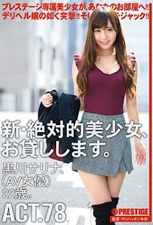 CHN-148 Kurokawa Salina (AV Actress) 22 Years Old