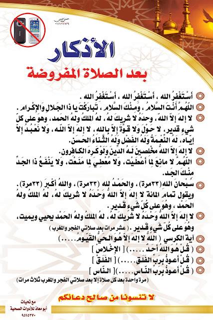 أذكار بعد الصلاة - تصاميم للطباعة خاصة بالمساجد