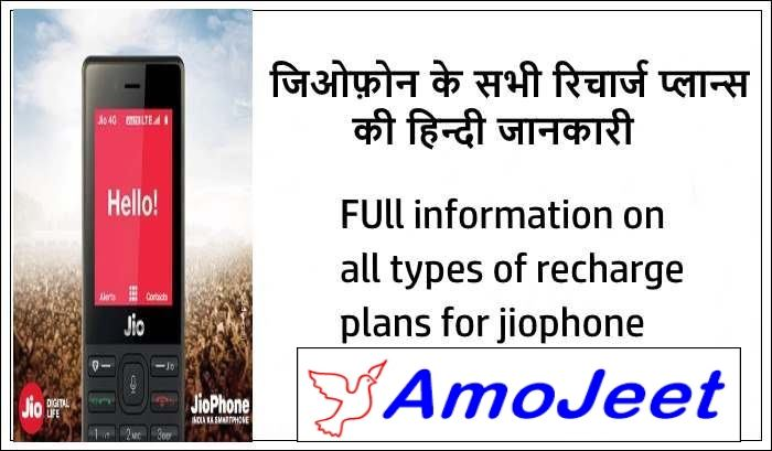 jio-phone-recharge-plans-full-details-information-in-hindi-language[6]