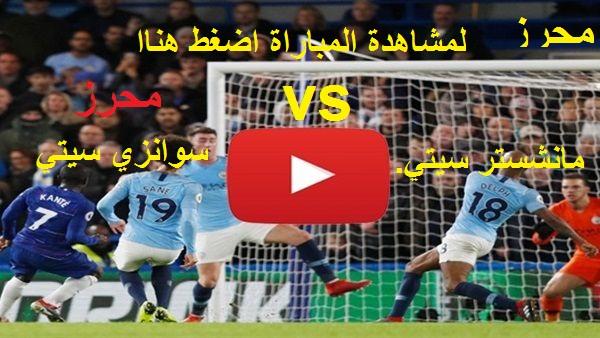مشاهدة مباراة مانشستر سيتي وسوانزي سيتي بث مباشر بتاريخ 16-03-2019 كأس الإتحاد الإنجليزي مباشر الان