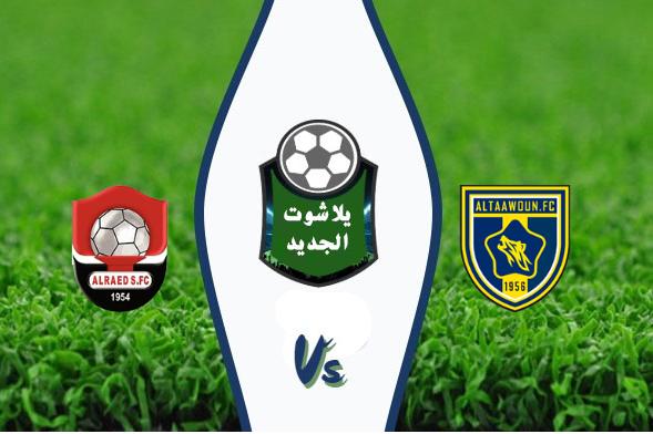 نتيجة مباراة التعاون والرائد اليوم السبت 22-02-2020 في الدوري السعودي