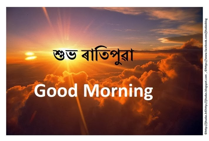 Learn Assamese basic phrases(with pronunciation & image