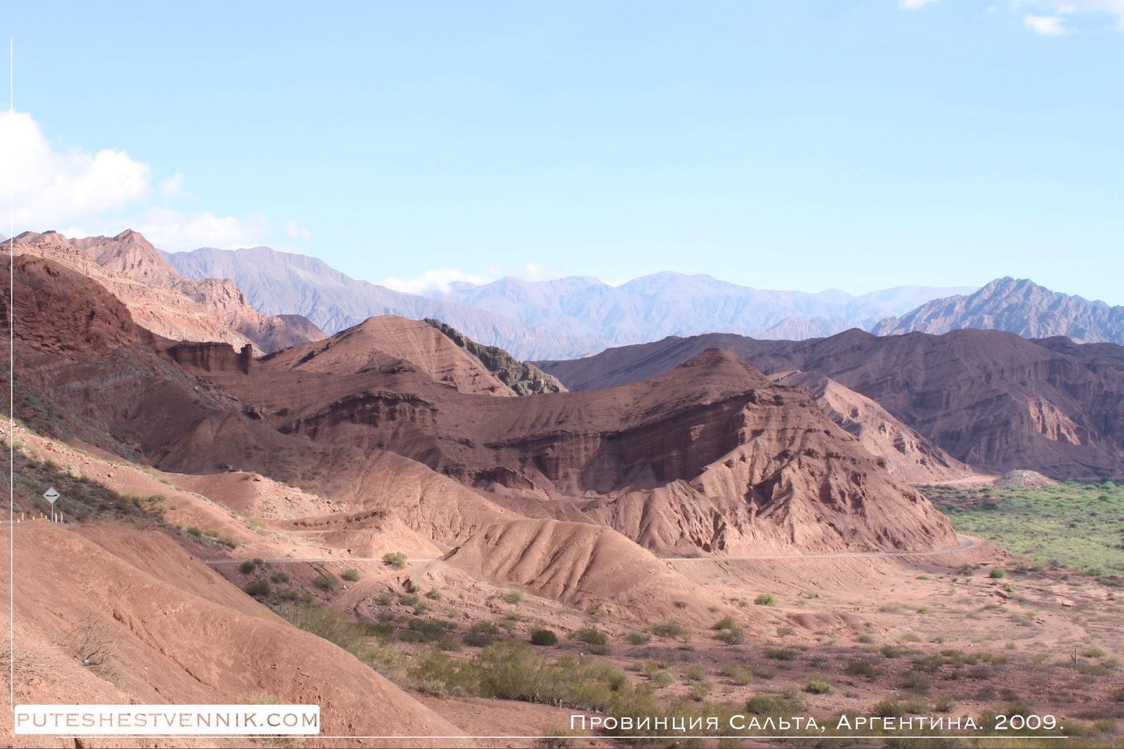 Природа провинции Сальта в Аргентине