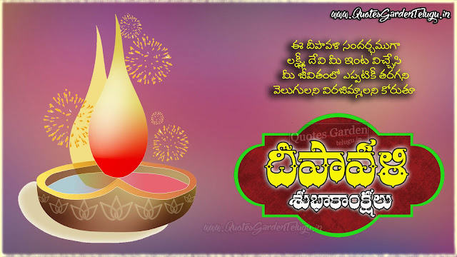 Happy Deepavali Greetings in telugu
