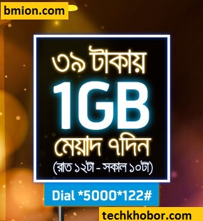 Grameenphone-gp-1GB-Night-Pack-at-Tk.39-Validity-7Days-Usable-12AM-till 10AM-