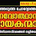 50 Selected Questions on Kerala Renaissance Leaders