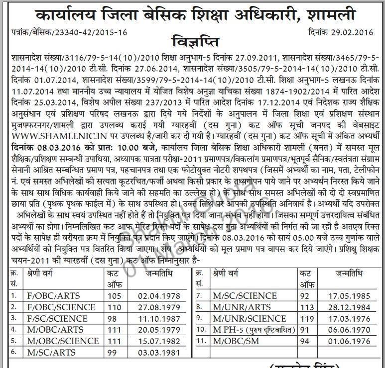 Join Uttar Pradesh Teacher Eligibility Test UPTET News.